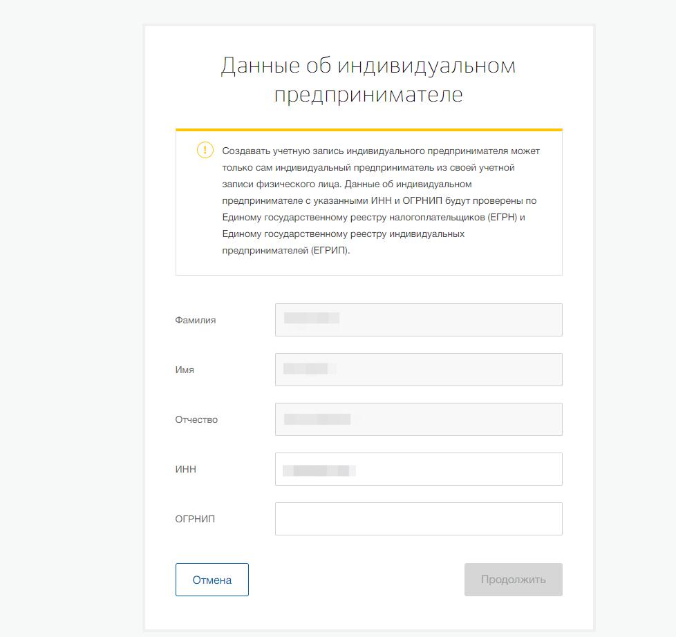 Карточка для ввода данных об ИП