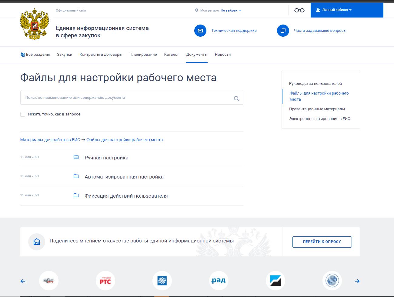 Регистрация компании в системе ЕИС