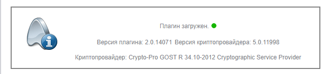 Алгоритм подписания ЭЦП: Плагин КриптоПро успешно загружен